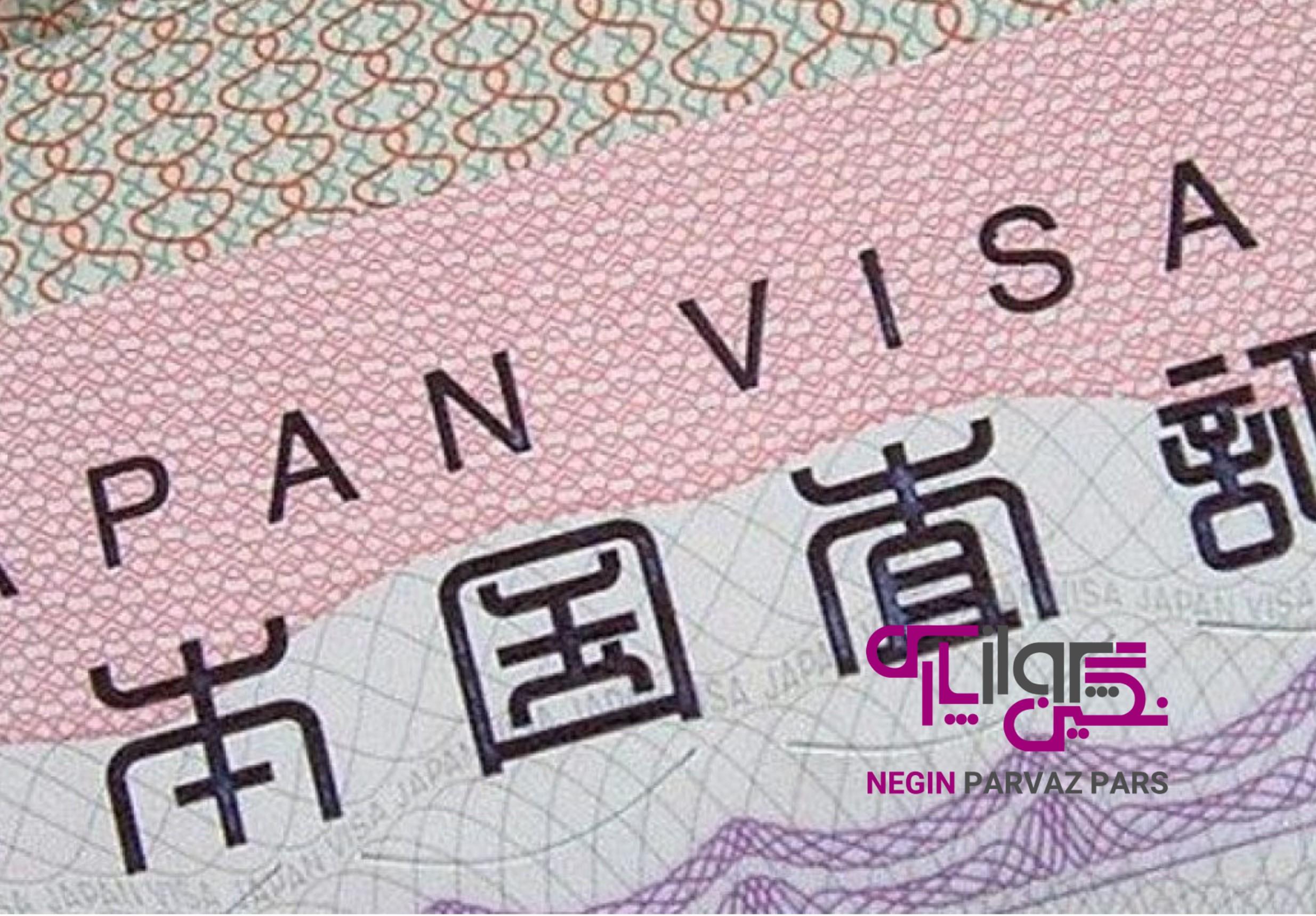 مدارک ویزای ژاپن