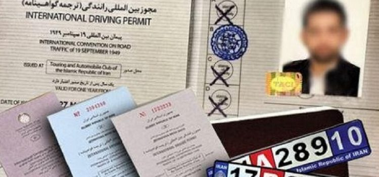 گواهینامه بین المللی ایران